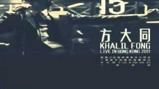 方大同& 香港演唱會& 黑洞裡&愛在