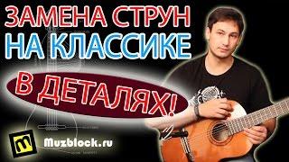 Замена струн на классической гитаре видео инструкция, как поменять струны на классической гитаре