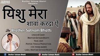 New Masih Song 2021 | ਯਿਸ਼ੂ ਮੇਰਾ ਛਾਂਵਾ ਕਰਦਾ ਏ | Brother Satnam Bhatti