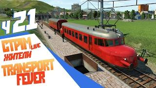 Бум в городах - ч21 Transport Fever