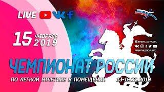 Чемпионат России в помещении 2019 - 3 день