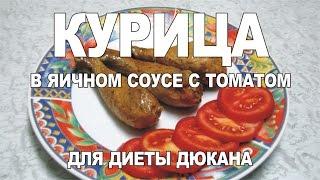 Рецепт для диеты. Курица в яичном соусе с томатом. Диета Дюкана