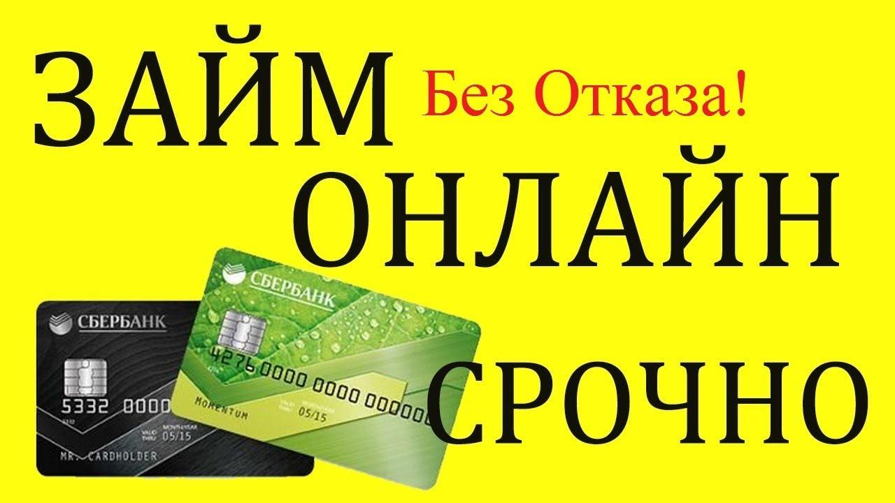 микрозаймы в ульяновске без отказа