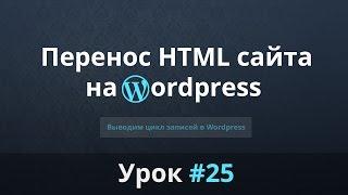 Разработка сайта с нуля. Перенос HTML сайта на WordPress. Выводим цикл записей. Урок #25.(, 2016-02-10T08:16:19.000Z)