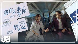 楊炅翰《篤定》 (電視劇《我在未來等你》愛情主題曲) Official Music Video