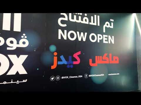 Vox Cinema Riyadh Al Qasr Mall