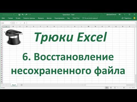 Как восстановить документ эксель