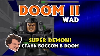 [MrSuhov] DOOM II WAD: Super Demon - СТАНЬ БОССОМ В DOOM!