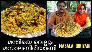 മന്തിയെ വെല്ലാൻ അടിപൊളി ടേസ്റ്റിൽ മസാലബിരിയാണി||beefmasala biriyani||pappas kitchen