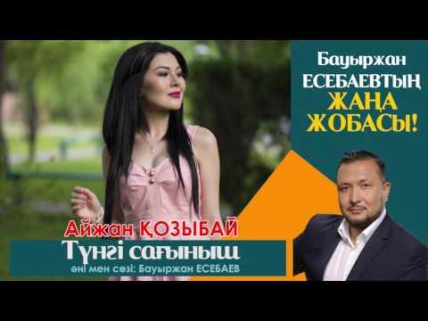 Казахские песни 2017 - Қазақша әндер жаңа әндер 2017 жана