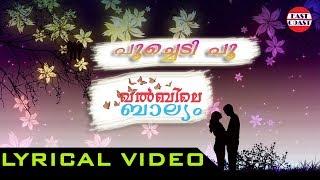 Poochedi Poo | Khalbile Balyam | Ft.Gayathri | O.M. Karuvarakundu | Lyrical Song