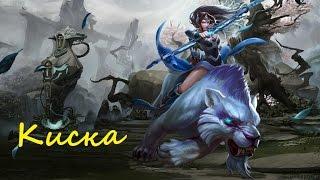 Повелитель киски  - # 3. Сила киски - видна из КОСМОСА))