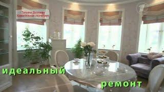 Идеальный ремонт Татьяна Догилева Idealniy remont
