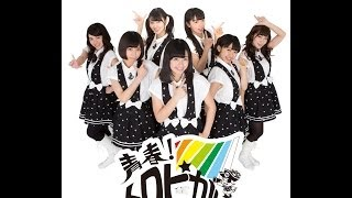 青春!トロピカル丸 2ndシングル3月26日発売!『恋のS.O.S』 青春!...