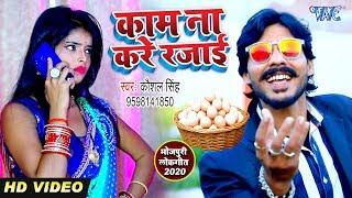 2020 का सबसे सुपरहिट वीडियो सांग   Kam Na Kare Rajai   Kaushal Singh   Bhojpuri Hit Song