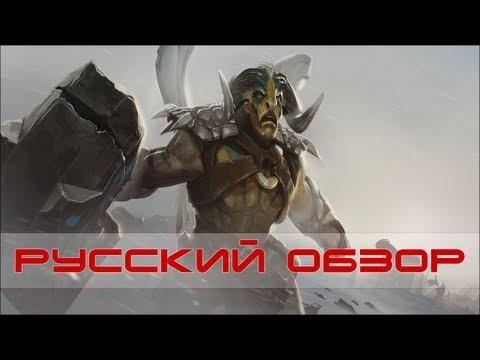 видео: dota 2 elder titan - tauren chieftain (Русский обзор)