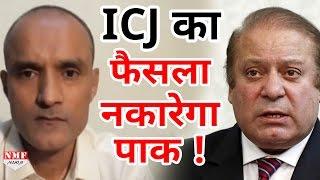 Kulbhushan Jadhav पर International Court के फैसले को नकार सकता है Pakistan