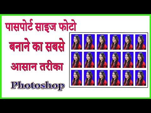 Passport Size Photo in Photoshop | Photoshop tutorial in Hindi thumbnail