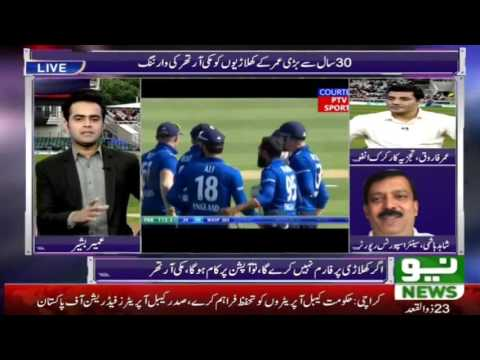 Neo Sports | Pakistan Vs England 2nd One Day of ODI Series | Review