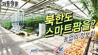 북한도 스마트팜을? - 농업의 정보화