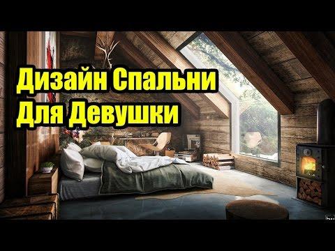 Дизайн Спальни Для Девушки: Интересные Идеи | ДОМ ДИЗАЙН ИНТЕРЬЕР