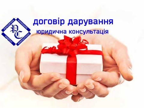 договір дарування
