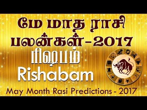 Tamil puthandu rasi palan 2019