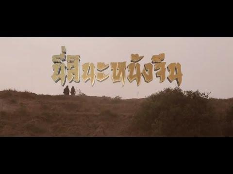 เสือร้องไห้ - นี่สินะหนังจีน