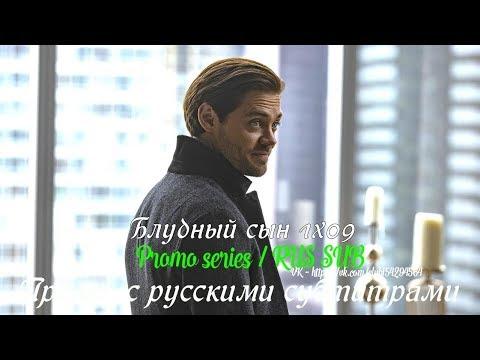Блудный сын 1 сезон 9 серия - Промо с русскими субтитрами (Сериал 2019) // Prodigal Son 1x09 Promo