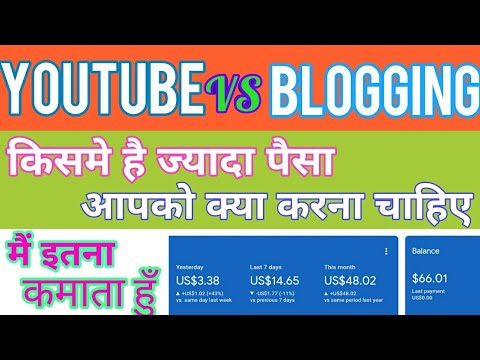 YouTube vs Blogging earning किस में सबसे जायदा पैसा || Youtube Vs Blogging मैं कितना कमाता हुँ