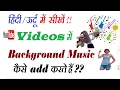 How to add background music in Youtube videos [Hindi/Urdu Tutorial] [Easy and Free]