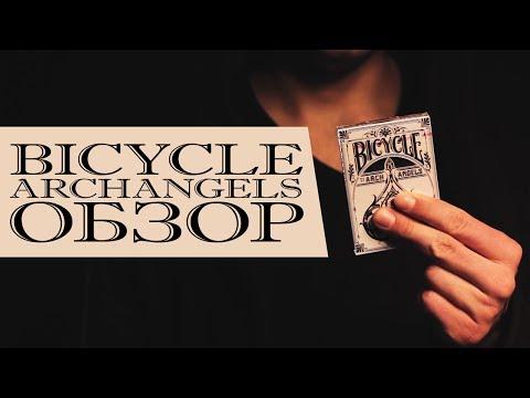 Игральные карты Bicycle Archangels - Обзор колоды Архангелы