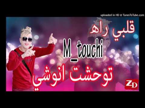 cheikh mamidou twahacht anouchi