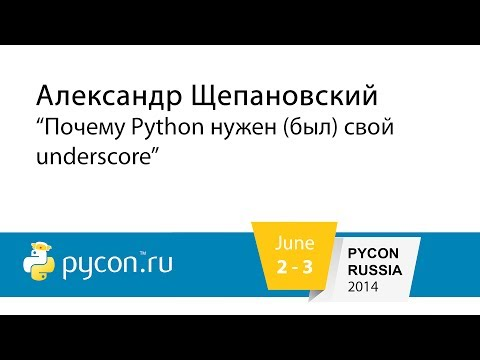 Image from Почему Python нужен (был) свой underscore