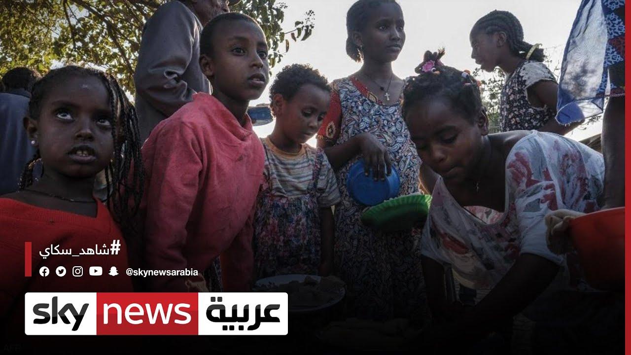 إثيوبيا..مجلس الأمن يتخلى عن إصدار بيان عن الوضع في تيغراي  - نشر قبل 4 ساعة