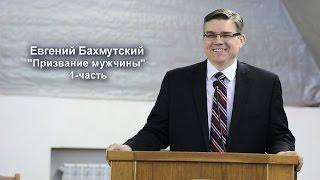 """Братская конференция """"Призвание мужчины"""" 1-часть"""