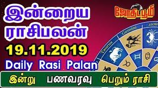 Today Rasi Palan  19.11.2019  Daily Rasi Palan  இன்றைய ராசிபலன்  Panchangam