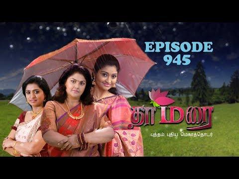 THAMARAI  தாமரை  - EPISODE 945 / 23-12-2017