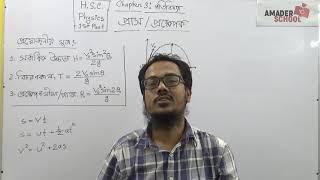 HSC Physics 1st Paper |  Chapter 3- গতিবিদ্যা-প্রাস (পার্ট- ২)| সাদী স্যার