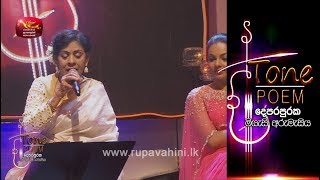 Inji idupazhaga @ Tone Poem with Maya Damayanthi Thumbnail