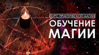 Обучение Магии | Курс Практической Магии | 23 СЕНТЯБРЯ