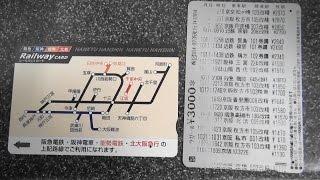 印字満杯のスルッとKANSAIカードを券売機に投入してレールウェイカードを再発行してみた 正雀駅