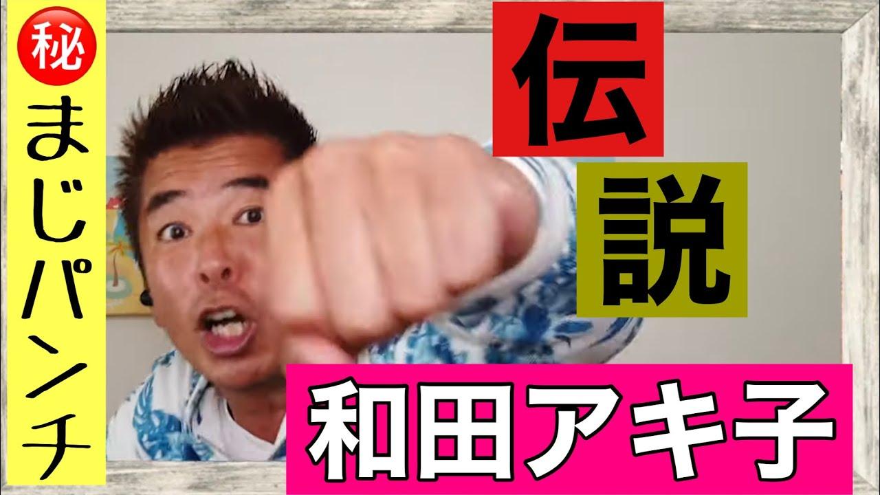 【勝俣だけが知る和田アキ子伝説②】