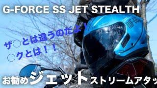 ノーマルスーツっぽくできるヘルメット!G-FORCE SS JET STEALTH