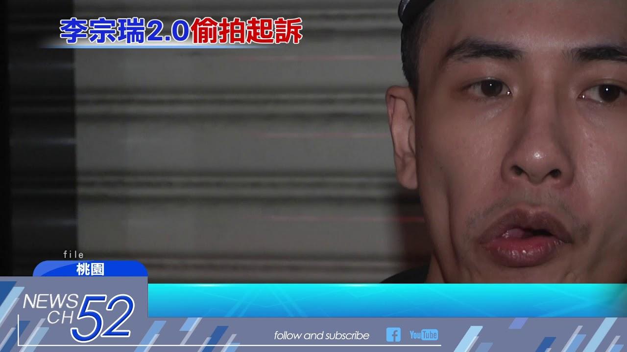 20180202中天新聞 偷拍女影像容量300G! 「蘆竹王陽明」遭起訴 - YouTube