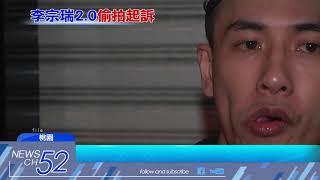 20180202中天新聞 偷拍女影像容量300G! 「蘆竹王陽明」遭起訴