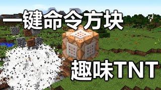 【Minecraft我的世界】一鍵命令方塊 - 趣味TNT【原版1.11】