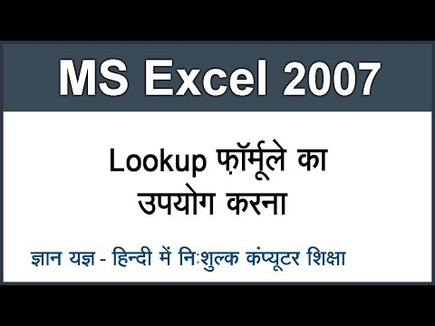 Using Lookup Formula in MS Excel 2007 Tutorials in Hindi Part 23