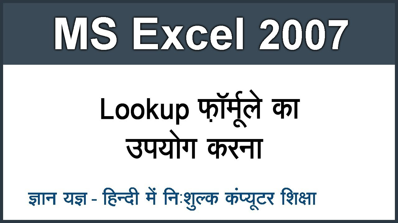 Using Lookup Formula in MS Excel 20 Tutorials in Hindi Part 20