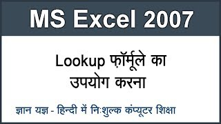 Using Lookup Formula in MS Excel 2007 Tutorials in Hindi Part 23
